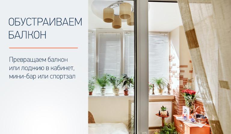 Как обустроить балкон? создаем дополнительную комнату с помо.