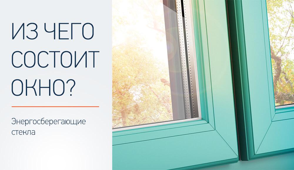 энергосберегающее стекло из чего состоит окно