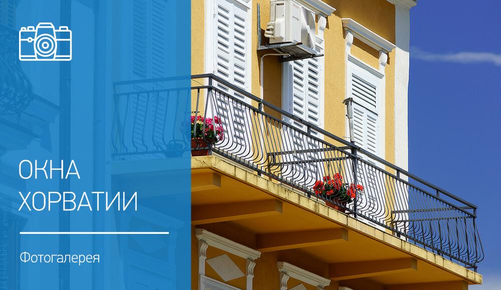 красивые окна в домах хорватии