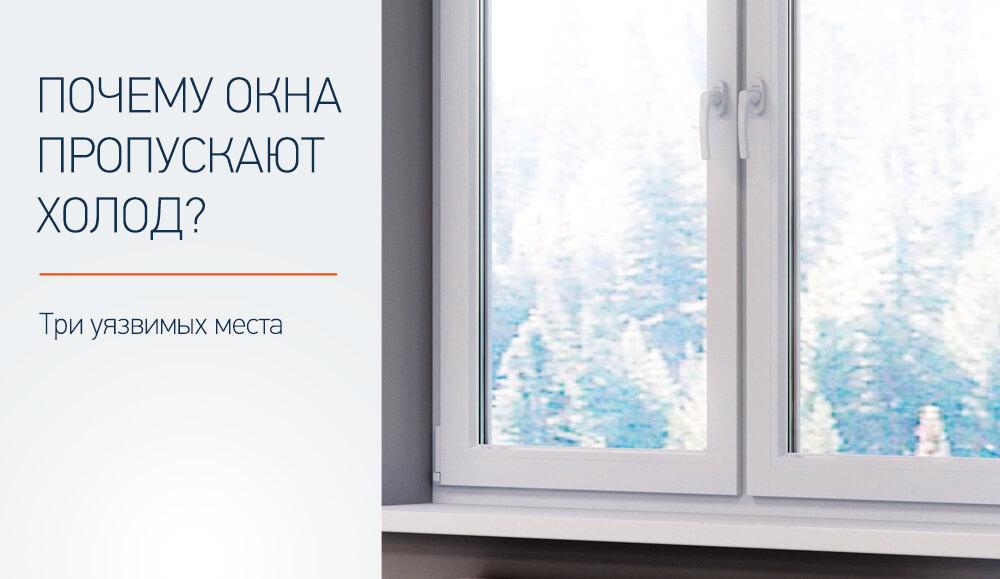 почему окна пропускают холод