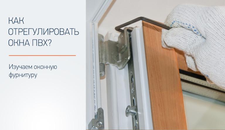 Пластиковые окна ремонт регулировка своими руками 46