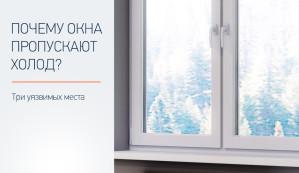 Почему окна пропускают холод?