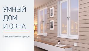 Окна и умный дом
