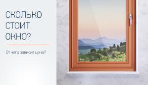 От чего зависят цены на окна Kaleva?