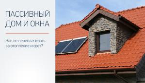 Пассивный дом. Как не переплачивать за отопление и свет?