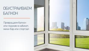 Как обустроить балкон? Создаем дополнительную комнату с помощью окон