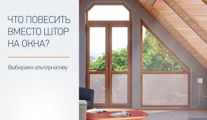 Что повесить вместо штор на окна?